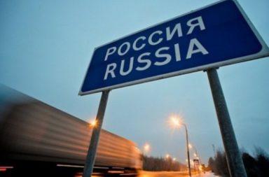 Как проверить есть ли запред на въед в Россиию
